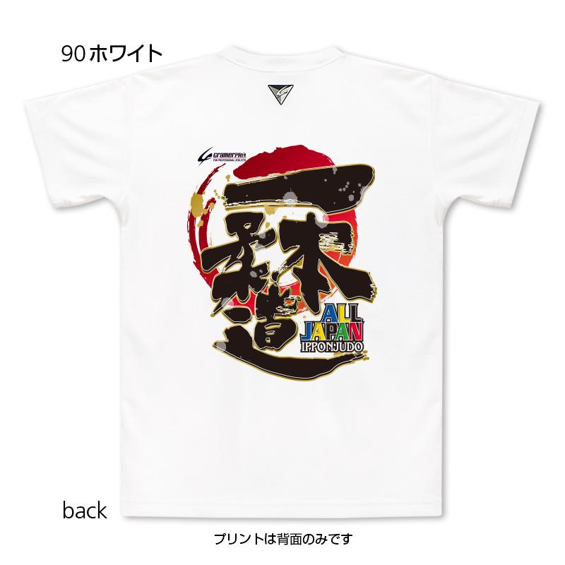 一本柔道(背面プリントTシャツ/柔道)