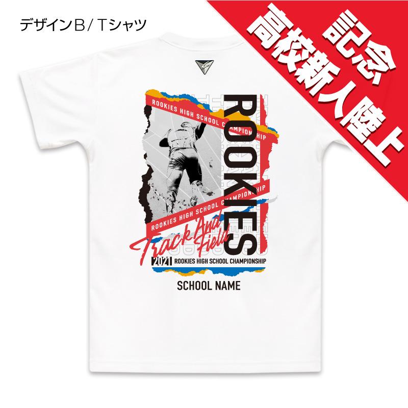 2021年高校新人陸上記念Tシャツ [デザインB/ホワイト]