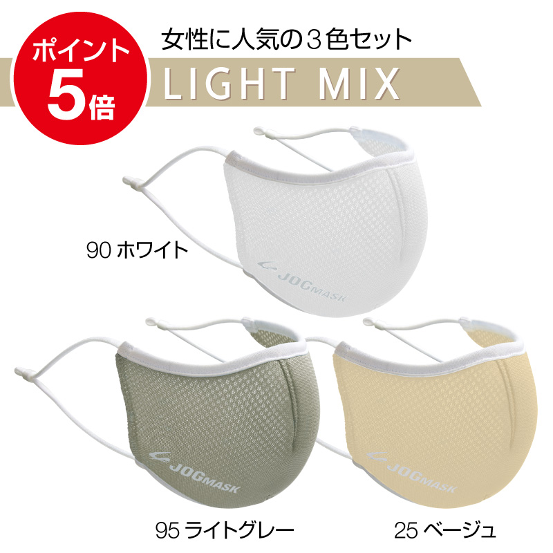 JOG MASK 3色セット [ライトMIX]