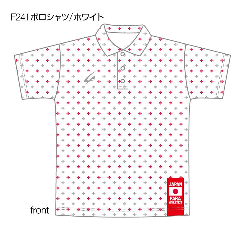 [2021パラ陸上レプリカウェア] F241ポロシャツ/ホワイト