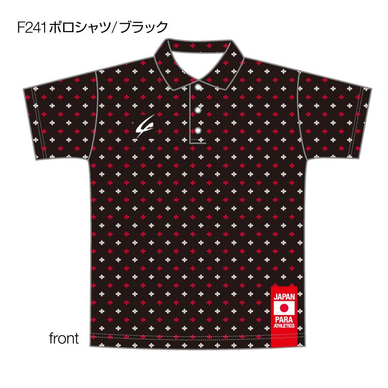 [2021パラ陸上レプリカウェア] F241ポロシャツ/ブラック