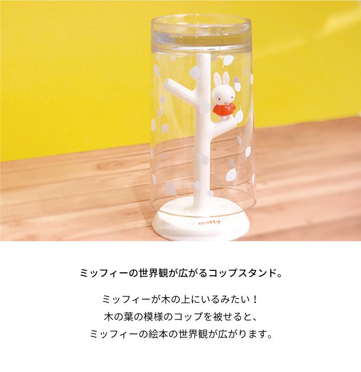 ミッフィーのうがいコップ&スタンド (定価980円)
