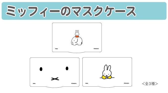 ミッフィーのマスクケース (定価580円)