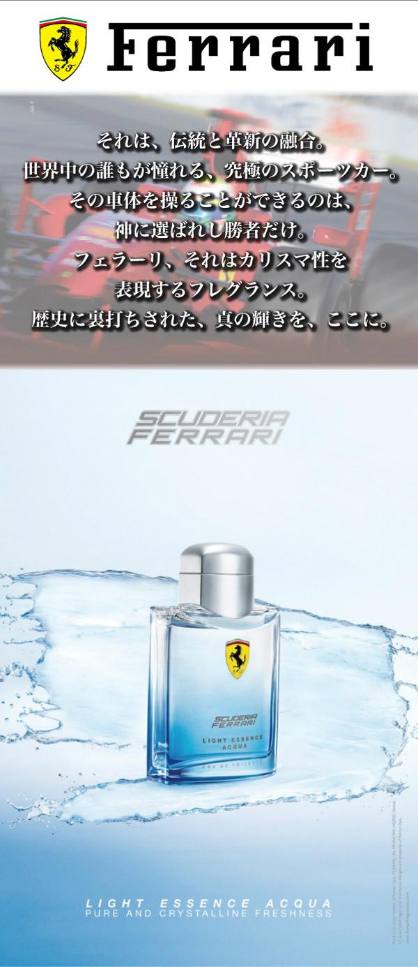 フェラーリ ライトエッセンス アクア EDT・SP 75ml