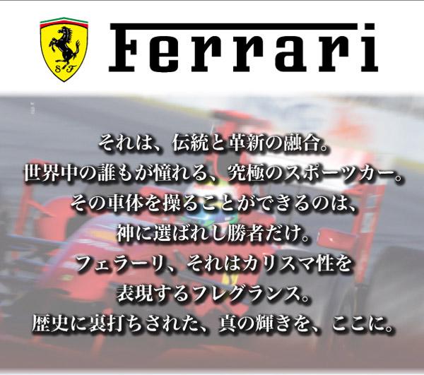 フェラーリ レッド EDT・SP 125ml