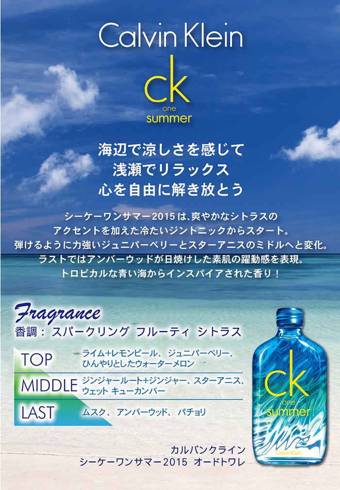 【カルバンクライン】 シーケーワン サマー2015 EDT・SP 100ml
