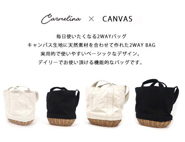 柳キャンバスバッグL (3色) CARMELINA / カルメリーナ