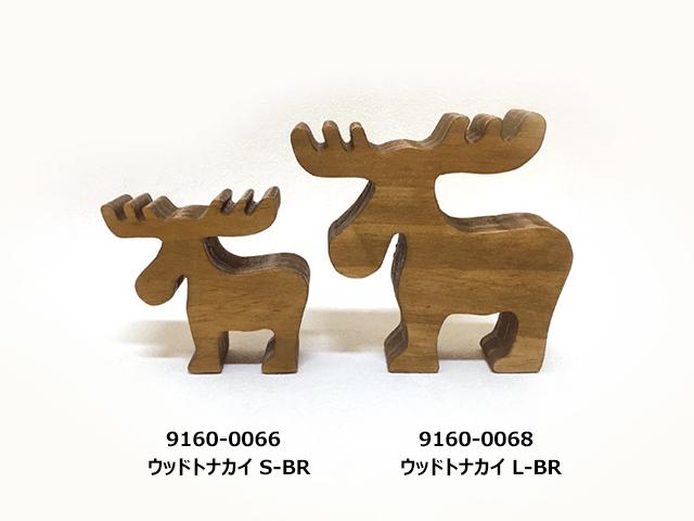 ウッドトナカイ Sサイズ  (ブラウン / ホワイト)
