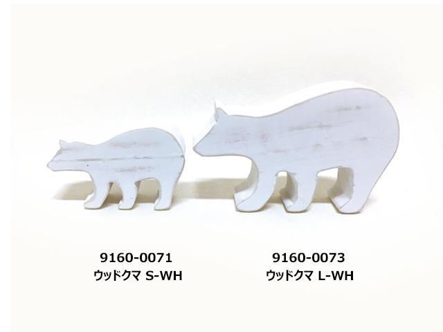 ウッドクマ Lサイズ (ブラウン / ホワイト)