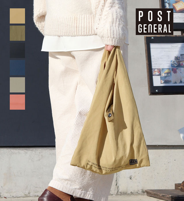 \梅雨対策グッズ/ コンビニバッグ ネオ (6色) POSTGENERAL / ポストジェネラル