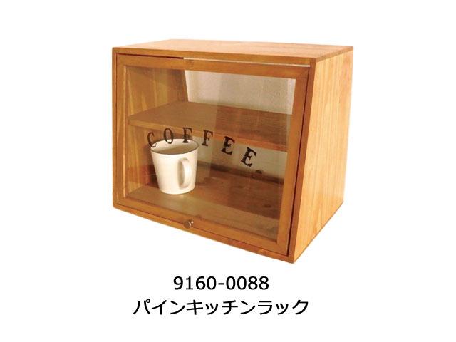 パインキッチンラック NEIN MARKE / ナインマーケ