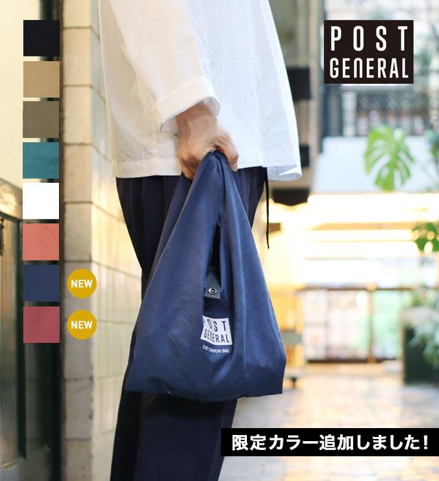 コンビニバッグ (8色) POST GENERAL / ポストジェネラル