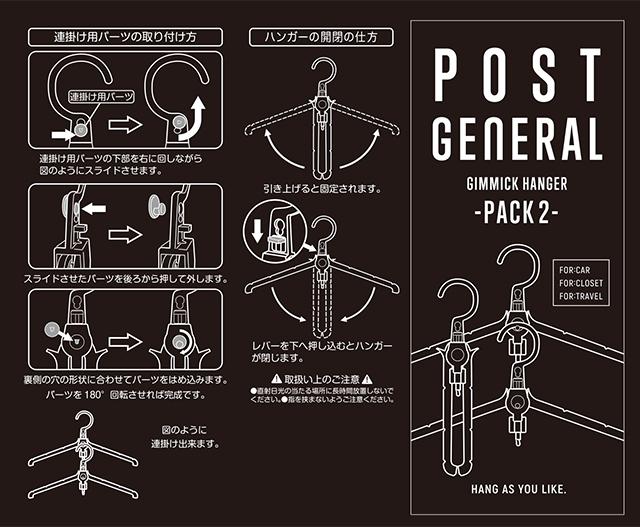 ギミックハンガー - PACK 2 - (4色) POST GENERAL / ポストジェネラル  WPM