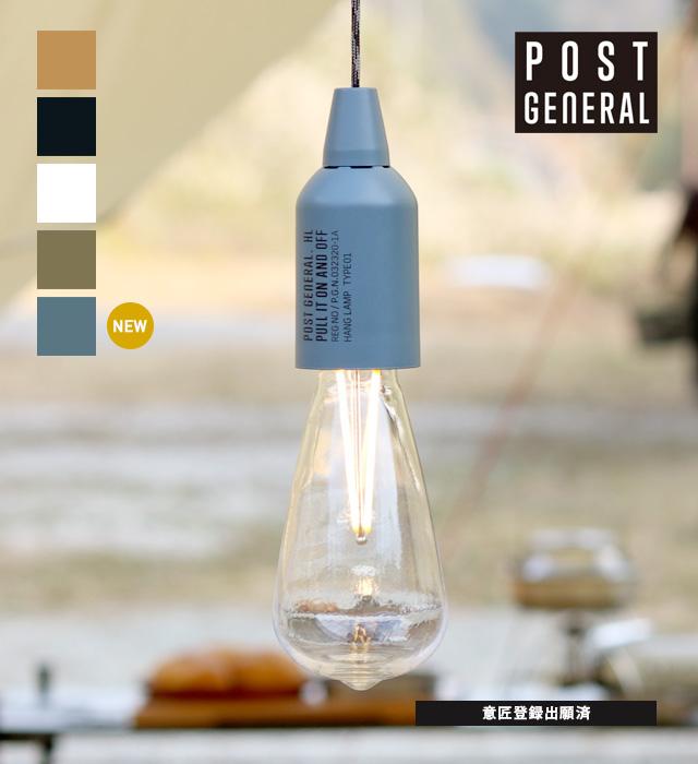 ハングランプ タイプワン 4色 POST GENERAL / ポストジェネラル