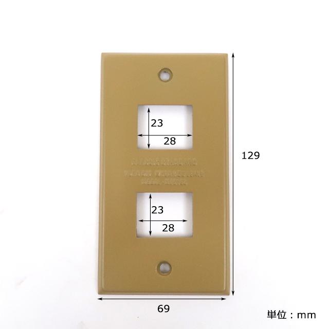 DIY スチールスイッチカバー (ベージュ) 3タイプ