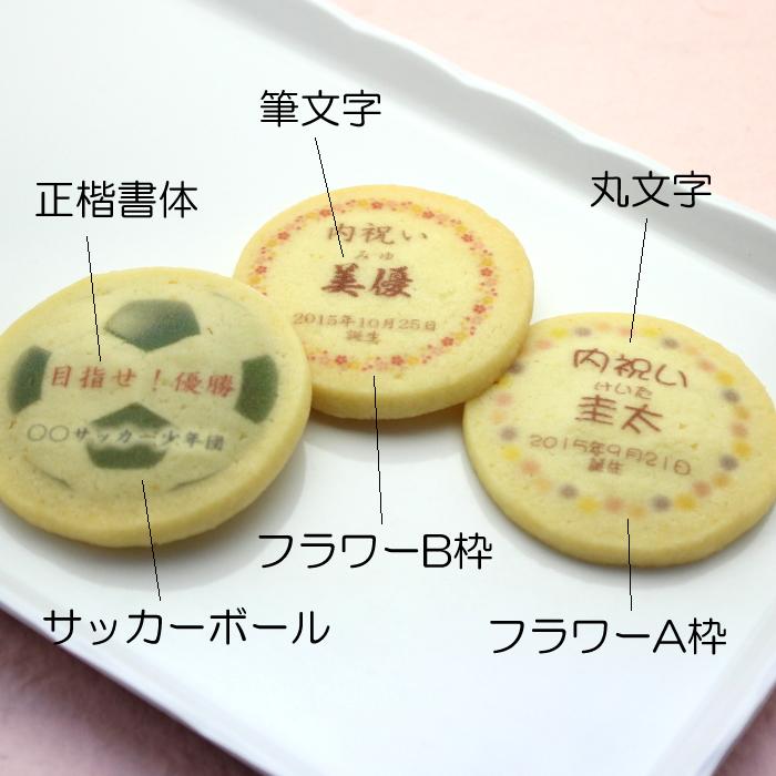 名入れクッキーと焼きドーナツセット