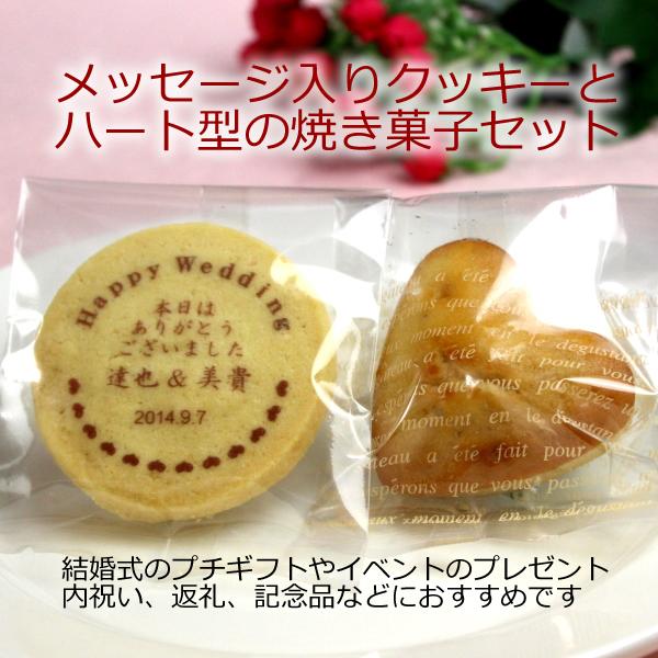 名入れクッキーとハート型マドレーヌセット