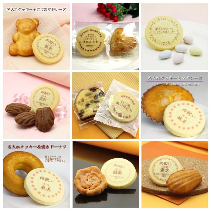 名入れクッキーとシェル型レモンマドレーヌセット