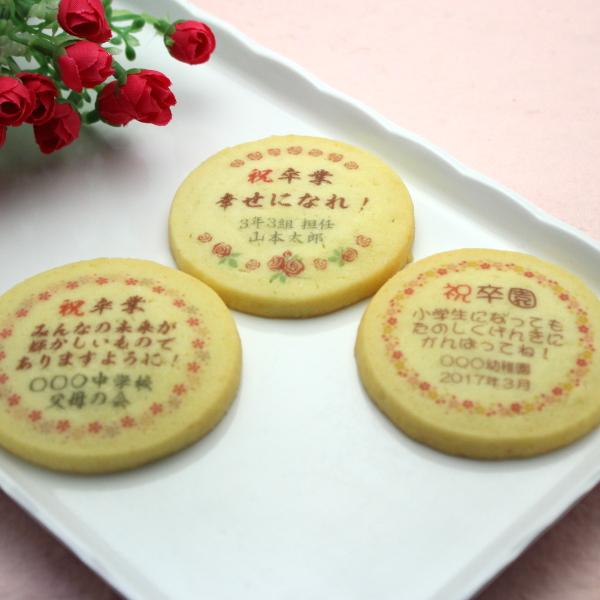 名入れクッキーとプチ焼き菓子3個セット