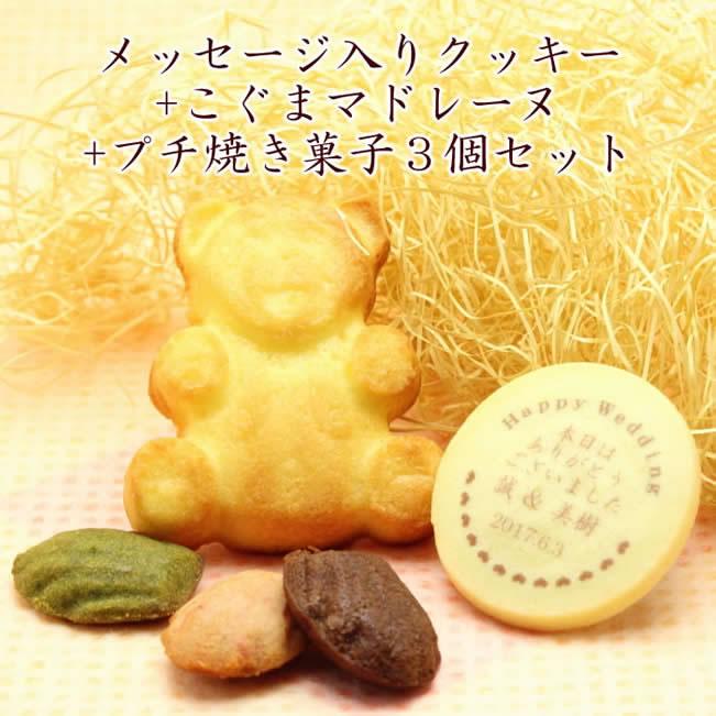 名入れクッキーとこぐまマドレーヌ+プチ焼き菓子3個セット