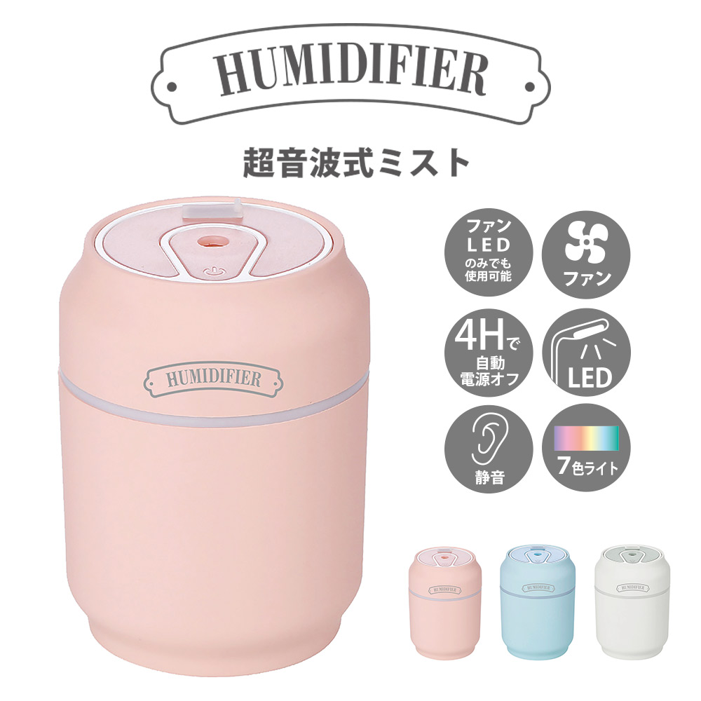 【替芯付き】超音波式ミスト 加湿器 ファン ライト LED コンパクト 自動オフ 静音 USB インテリア 7色【HUM-01】