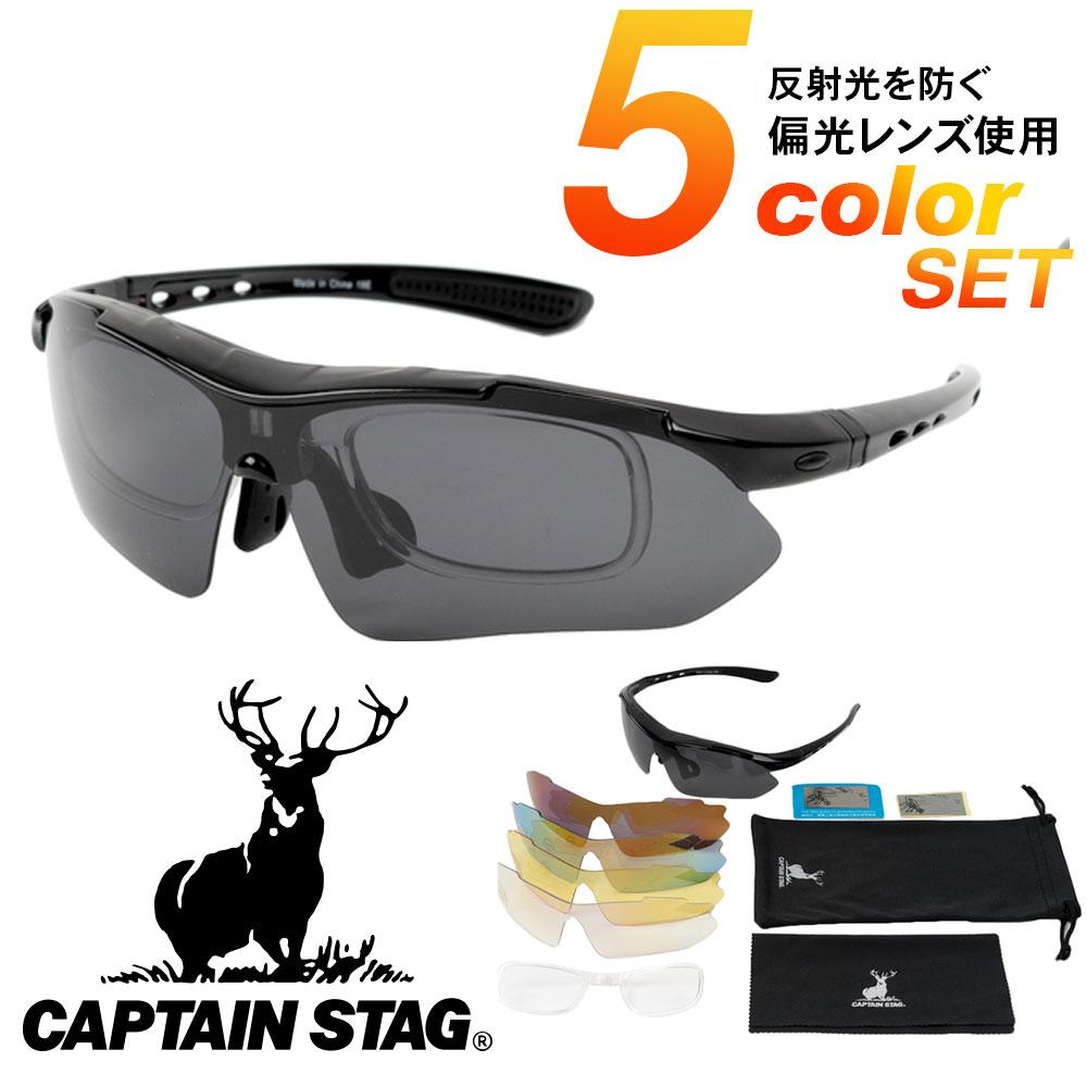 サングラス キャプテンスタッグ アウトドア CAPTAINSTAG レンズ5枚セット偏光レンズ【CSG-001-1】