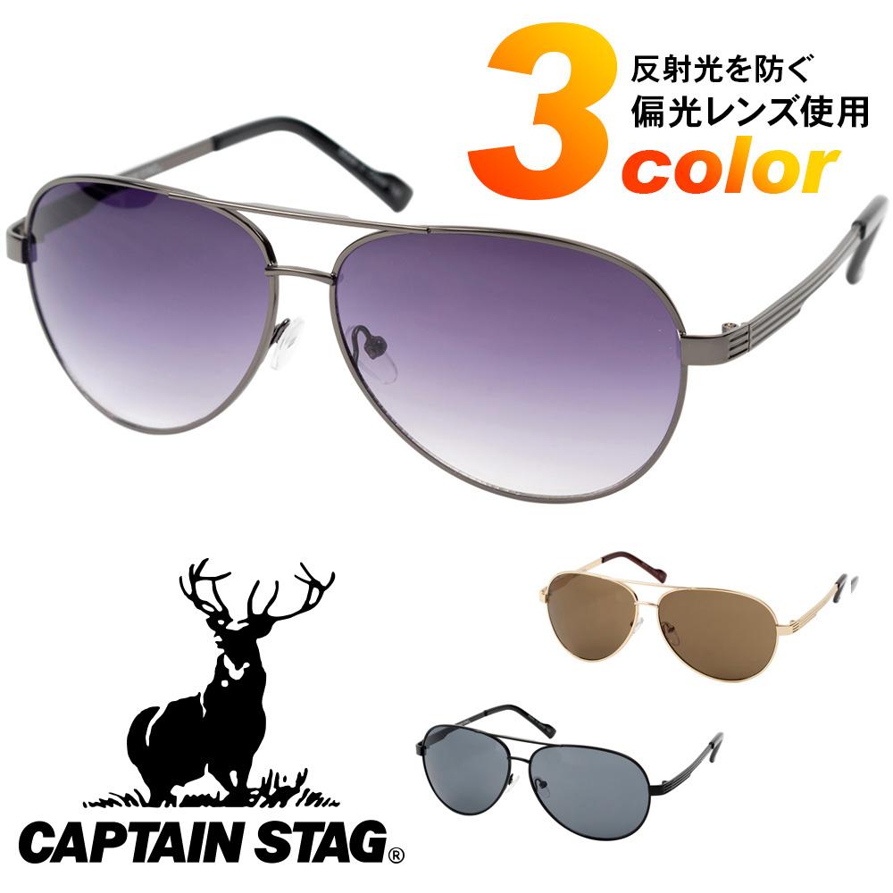 サングラス キャプテンスタッグ CAPTAINSTAG【CS-003】