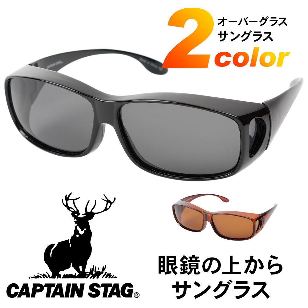 オーバーグラス サングラス キャプテンスタッグ CAPTAINSTAG 偏光レンズ【CSO-001】