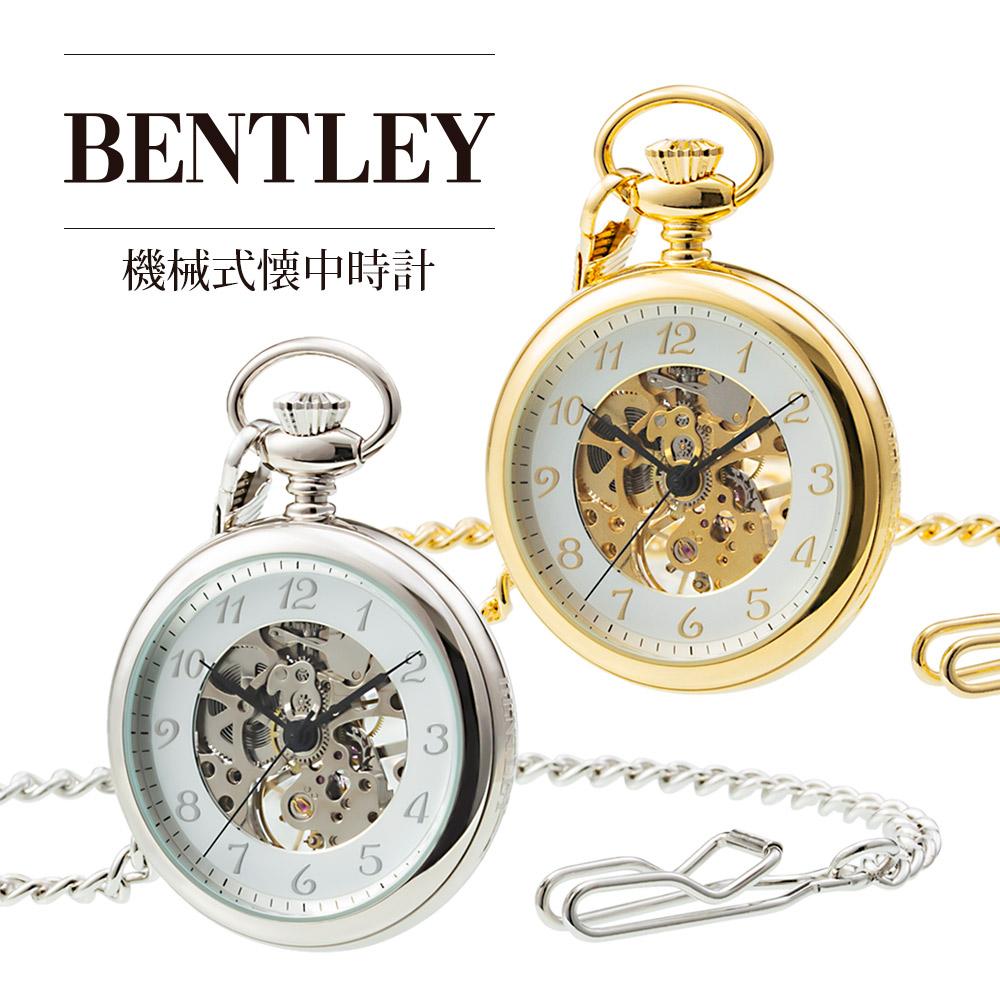 機械式懐中時計 手巻き式 BENTLEY ベントレー【BT-AP222】