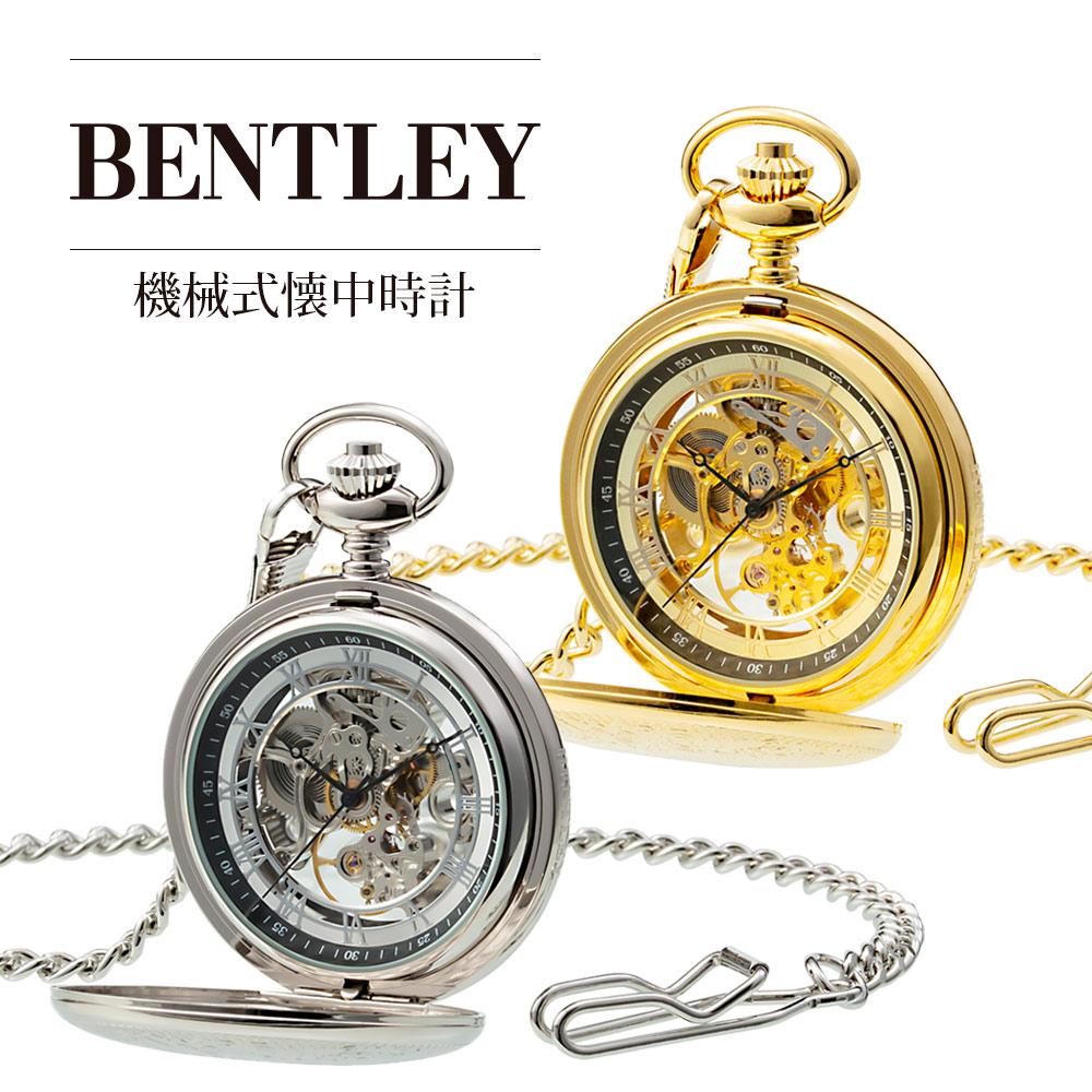 機械式懐中時計 手巻き式 BENTLEY ベントレー【BT-AP226】