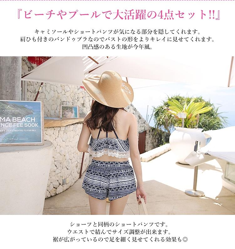 水着 タンキニ ビキニ 4点セット キャミソール 刺繍