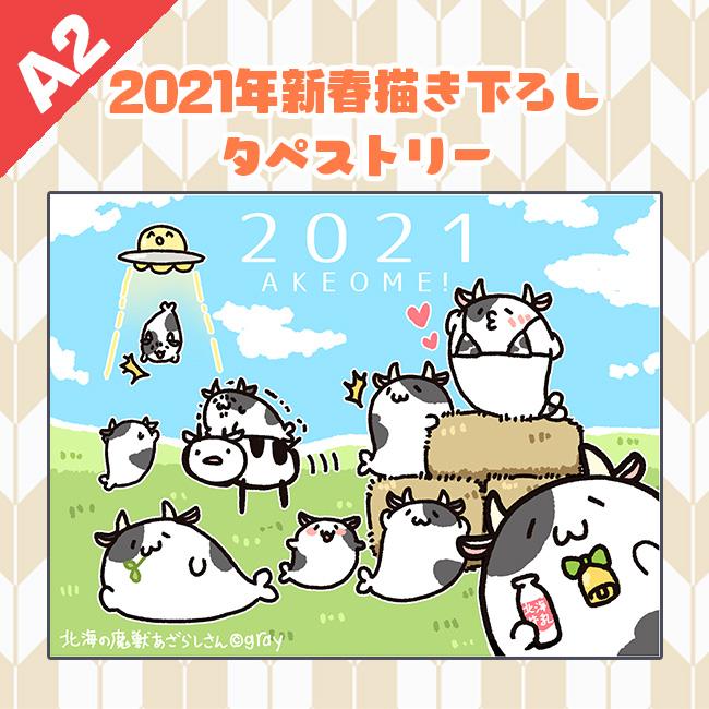 【A2タペストリー】新春あざらしさん・2021【北海の魔獣あざらしさん】