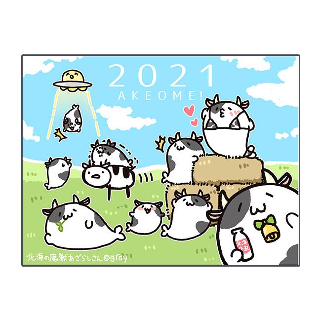 【A4複製原画】新春あざらしさん・2021【北海の魔獣あざらしさん】