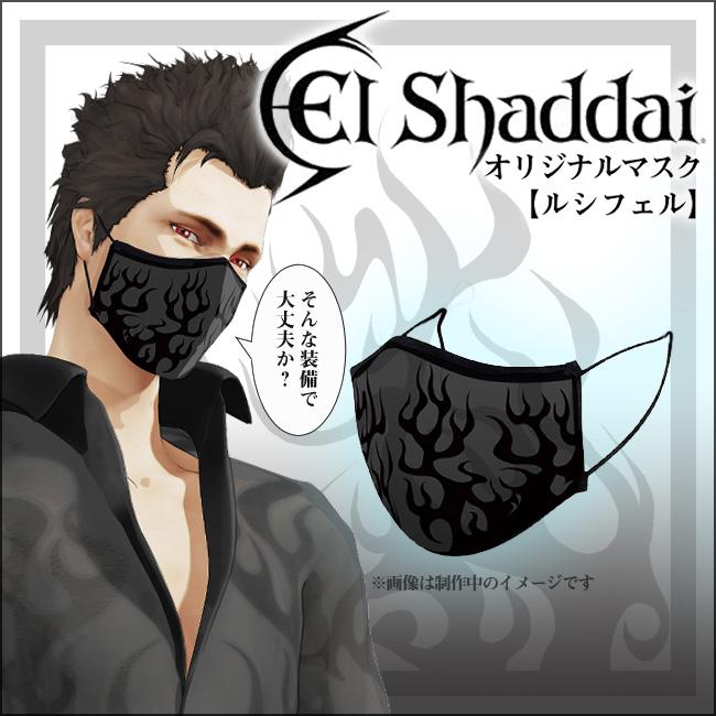 【エルシャダイ】オリジナルマスク【ルシフェル】