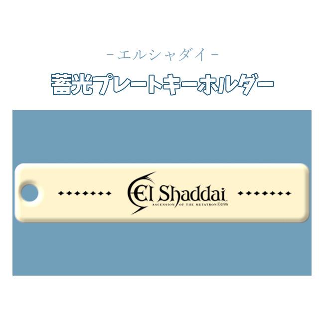 【El Shaddai10周年記念展】蓄光プレートキーホルダー【エルシャダイ】