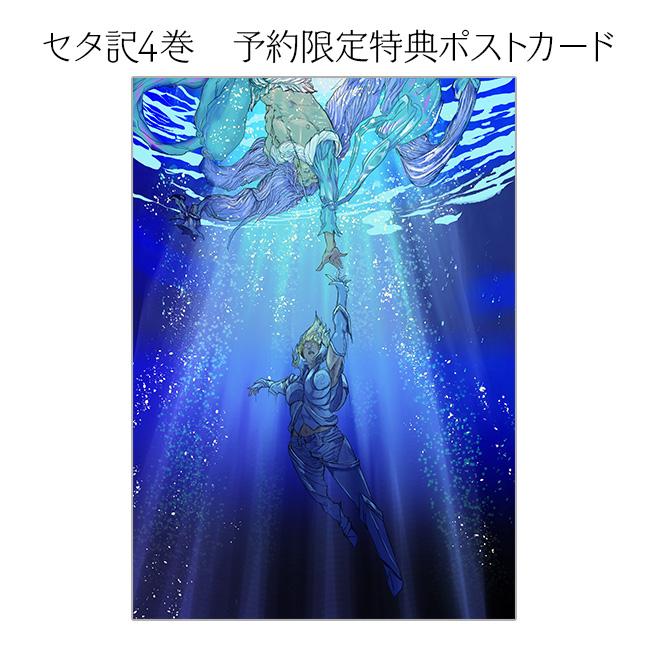 エルシャダイ セタ記(4)
