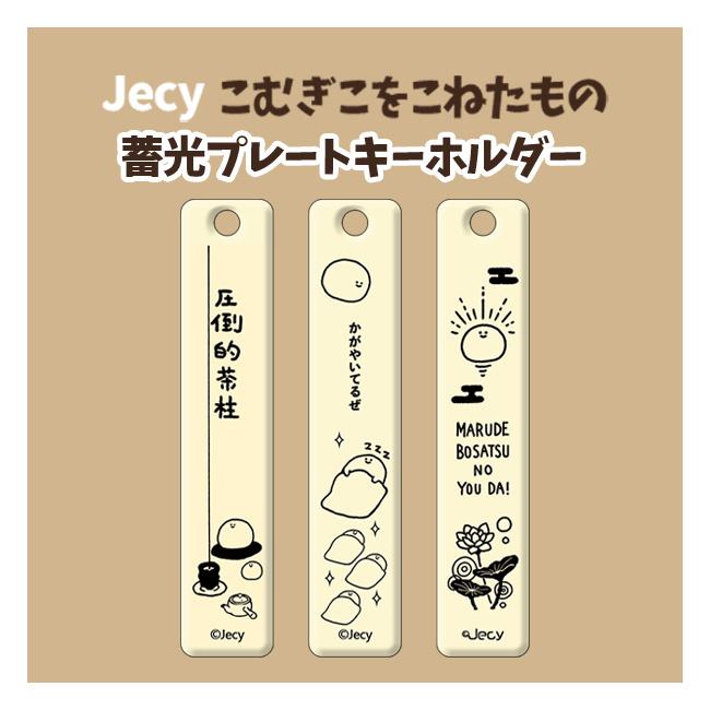 <4月お届け予定>こむぎこをこねたもの 蓄光プレートキーホルダー【Jecy】