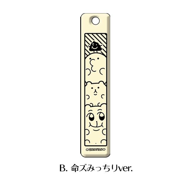 <4月お届け予定>ちみたん 蓄光プレートキーホルダー【ちみたん】