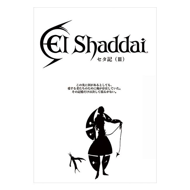 エルシャダイ セタ記(3)