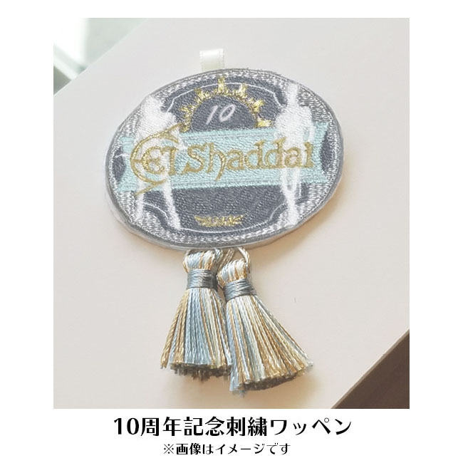 【受注生産】エルシャダイ 発売10周年記念セット(バンダナ/ワッペン)【エルシャダイ】
