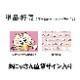 二次注文★あにゃさん直筆サイン入り★A4複製原画【愛・ちみ博】(単品販売)