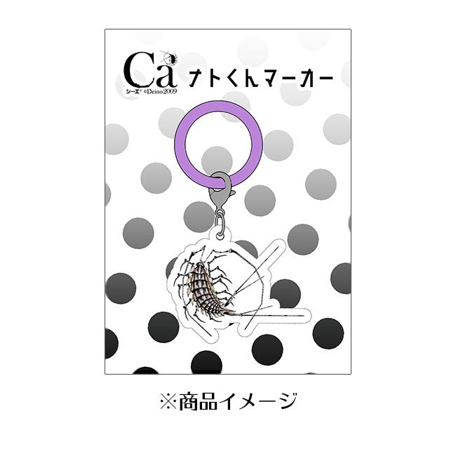 <4月末発売予定>ナトくんマーカー【シーエ】