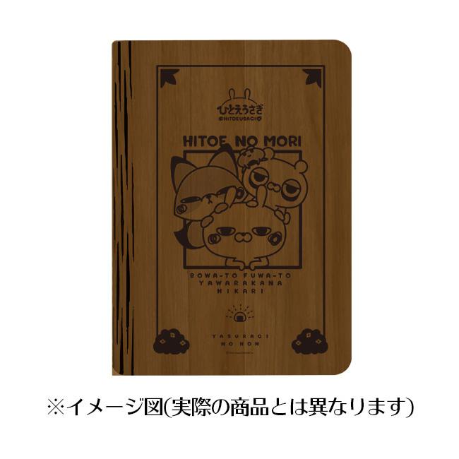 【ひとえうさぎ 5th ANNIVERSARY】ブックライト【ひとえうさぎ】