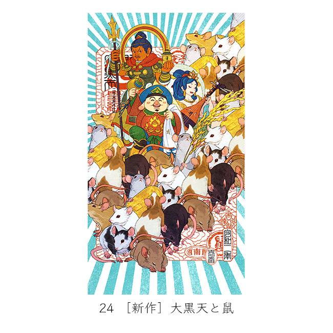 A4複製原画<年賀状>シリーズ【2020吉川達哉展】