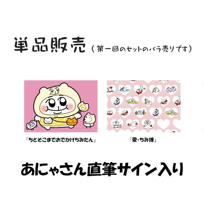 追加受付★あにゃさん直筆サイン入り★A4複製原画【愛・ちみ博】(単品販売)