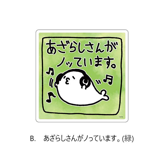標識シリーズ マグネットステッカー【北海の魔獣あざらしさん】