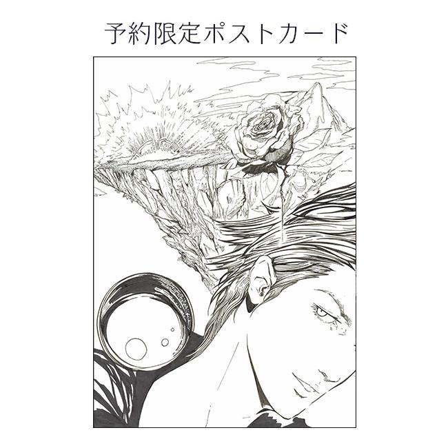 エルシャダイ セタ記(7)