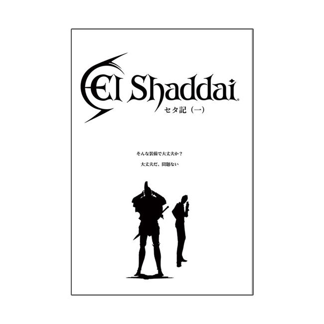 【まとめ買い】エルシャダイ セタ記 1−7巻セット