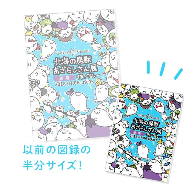 コンパクト版北海の魔獣あざらしさん展2018 画集