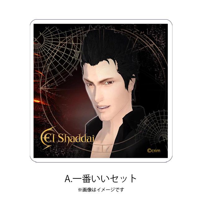【Steam版発売記念】アクリルコースターセット【エルシャダイ】